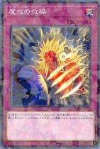 アダマシア・ラピュタイト【パラレル】DBSS-JP012