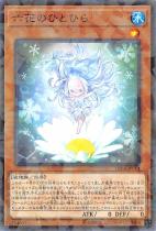 六花のひとひら【パラレル】DBSS-JP014