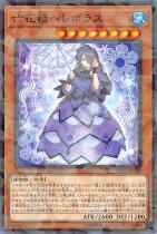 六花精ヘレボラス【パラレル】DBSS-JP020