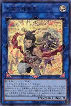 天威の龍拳聖【ウルトラ】VJMP-JP169