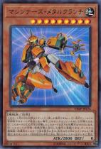 マシンナーズ・メタルクランチ【ウルトラ】VJMP-JP176