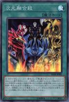 次元融合殺【スーパー】SD38-JPP05