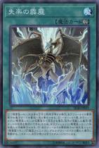 失楽の霹靂【スーパー】SD38-JP019