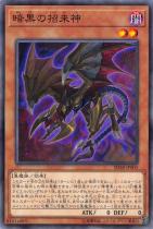 暗黒の招来神【パラレル】SD38-JP003