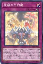 覚醒の三幻魔【パラレル】SD38-JP035