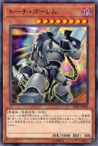 トーチ・ゴーレム【ノーマル】SD38-JP006