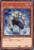 グレイブ・スクワーマー【ノーマル】SD38-JP010