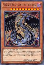 究極宝玉神 レインボー・ダーク・ドラゴン【ノーマル】SD38-JP011