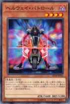 ヘルウェイ・パトロール【ノーマル】SD38-JP016