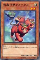 魔轟神獣ケルベラル【ノーマル】SD38-JP018
