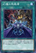 幻魔の殉教者【ノーマル】SD38-JP022