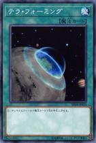 テラ・フォーミング【ノーマル】SD38-JP024