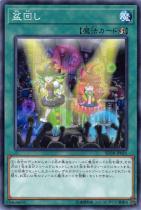 盆回し【ノーマル】SD38-JP025