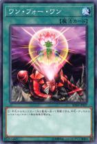ワン・フォー・ワン【ノーマル】SD38-JP027
