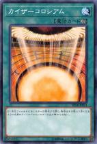 カイザーコロシアム【ノーマル】SD38-JP031