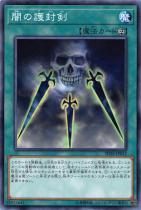 闇の護封剣【ノーマル】SD38-JP032