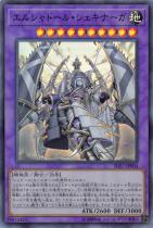 エルシャドール・シェキナーガ【スーパー】SD37-JPP04