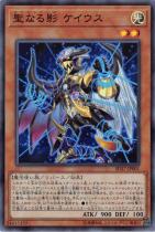 聖なる影 ケイウス【スーパー】SD37-JP001