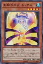 影依の巫女エリアル【スーパー】SD37-JP003