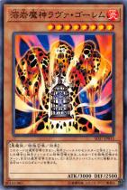 溶岩魔神ラヴァ・ゴーレム【ノーマル】SD37-JP013