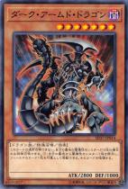 ダーク・アームド・ドラゴン【ノーマル】SD37-JP014