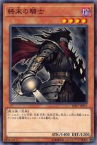 終末の騎士【ノーマル】SD37-JP017