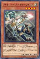 ライトロード・アーチャー フェリス【ノーマル】SD37-JP018