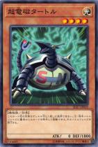 超電磁タートル【ノーマル】SD37-JP019