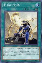 影牢の呪縛【ノーマル】SD37-JP023