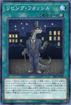 リビング・フォッシル【ノーマル】SD37-JP030