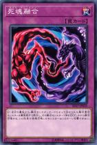死魂融合【ノーマル】SD37-JP039