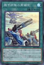 機甲部隊の再編制【スーパー】SR10-JP023