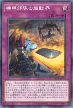 機甲部隊の超臨界【パラレル】SR10-JP034