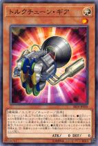 トルクチューン・ギア【ノーマル】SR10-JP018