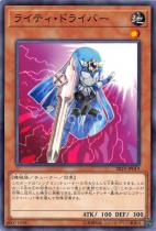 ライティ・ドライバー【ノーマル】SR10-JP019