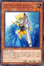 レフティ・ドライバー【ノーマル】SR10-JP020