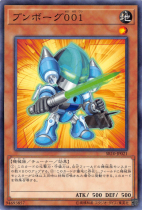 ブンボーグ001【ノーマル】SR10-JP021