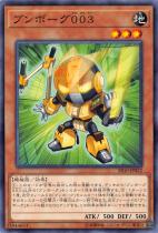 ブンボーグ003【ノーマル】SR10-JP022