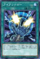 アイアンドロー【ノーマル】SR10-JP027