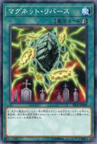 マグネット・リバース【ノーマル】SR10-JP028