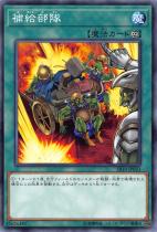 補給部隊【ノーマル】SR10-JP033