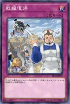 戦線復帰【ノーマル】SR10-JP036