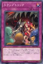 トラップトリック【ノーマル】SR10-JP037