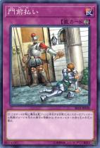 門前払い【ノーマル】SR10-JP038