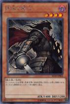 終末の騎士【シークレット】RC03-JP002