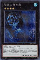 深淵に潜む者【シークレット】RC03-JP024