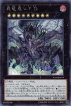 真竜皇V.F.D.【シークレット】RC03-JP026
