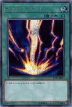 サンダー・ボルト【シークレット】RC03-JP031