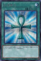 死者蘇生【シークレット】RC03-JP033