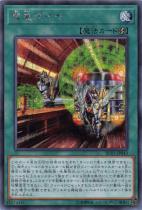 緊急ダイヤ【シークレット】RC03-JP043